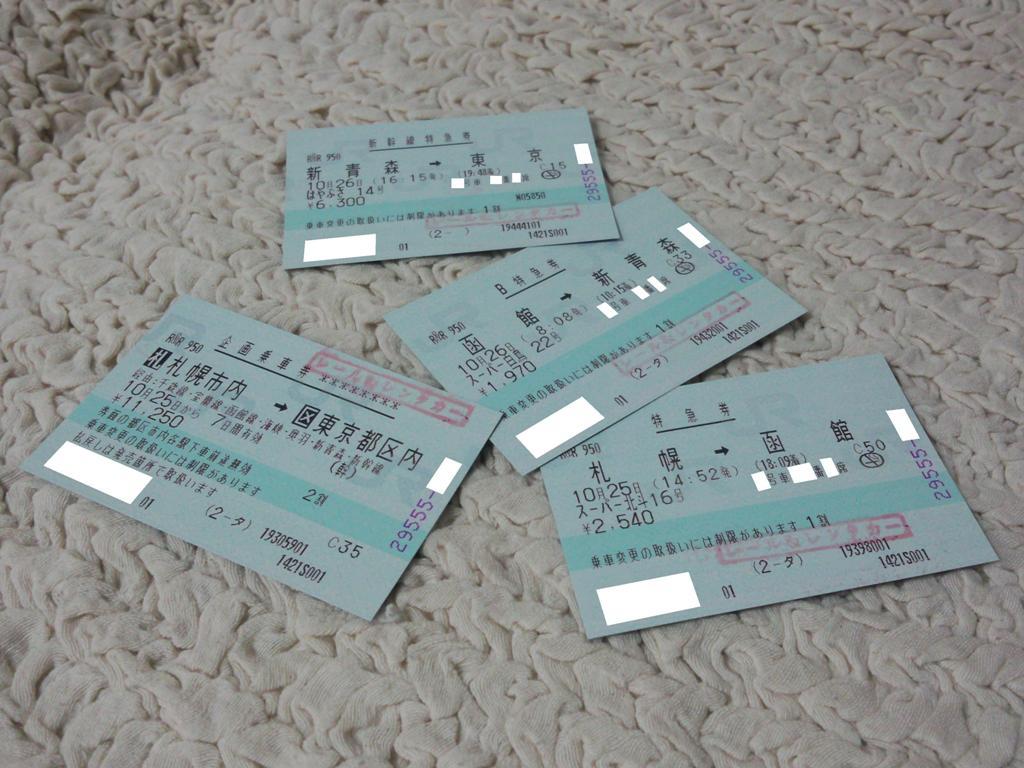 ディズニー 新幹線 チケット   7331 イラス